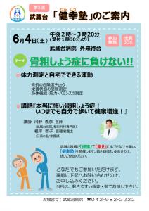280604健幸塾