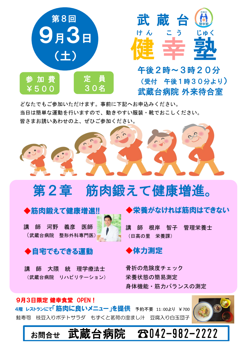 健幸塾0903
