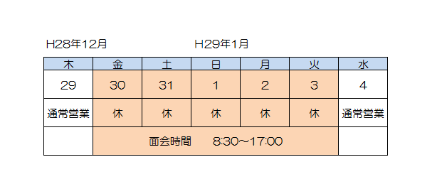 %e5%b9%b4%e6%9c%ab%e5%b9%b4%e5%a7%8b%e9%9d%a2%e4%bc%9a%e6%99%82%e9%96%93